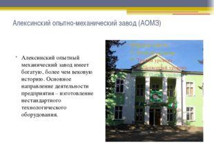Алексинский опытно-механический завод (АОМЗ) Алексинский опытный механический