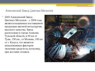 Алексинский Завод Цветных Металлов ЗАО Алексинский Завод Цветных Металлов – с