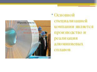 Основной специализацией компании является производство и реализация алюминие