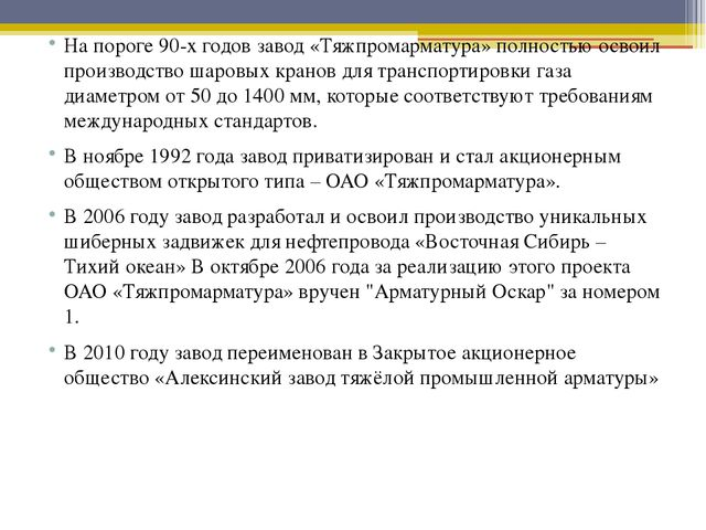 На пороге 90-х годов завод «Тяжпромарматура» полностью освоил производство ш...
