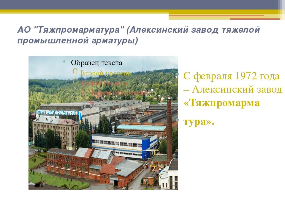 """АО """"Тяжпромарматура"""" (Алексинский завод тяжелой промышленной арматуры) С февр..."""
