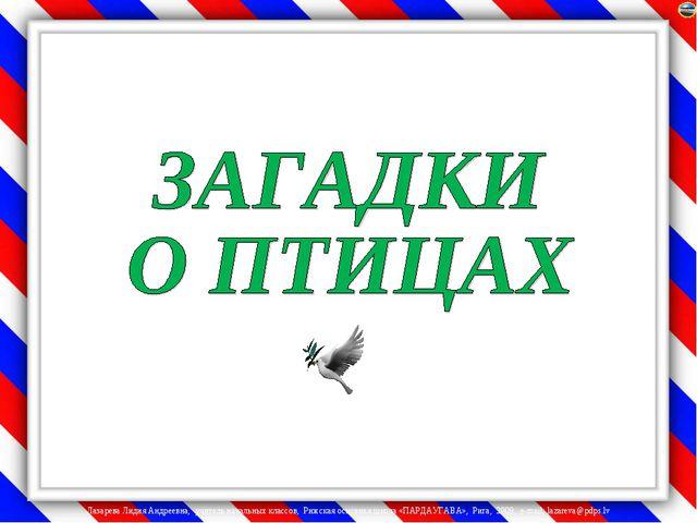 Лазарева Лидия Андреевна, учитель начальных классов, Рижская основная школа «...