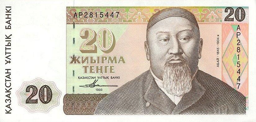 20 тенге туркменистан 2009