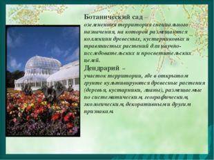 Ботанический сад – озелененная территория специального назначения, на которо