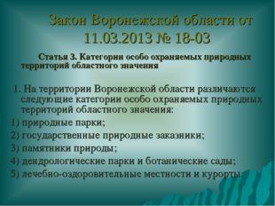 Закон Воронежской области от 11.03.2013 № 18-03 Статья 3. Категории особо