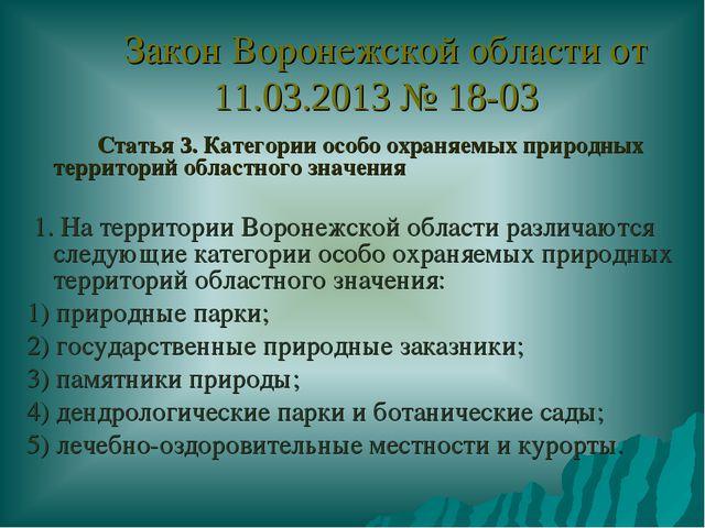 Закон Воронежской области от 11.03.2013 № 18-03 Статья 3. Категории особо...