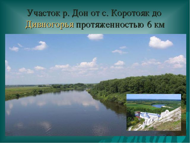 Участок р. Дон от c. Коротояк до Дивногорья протяженностью 6км