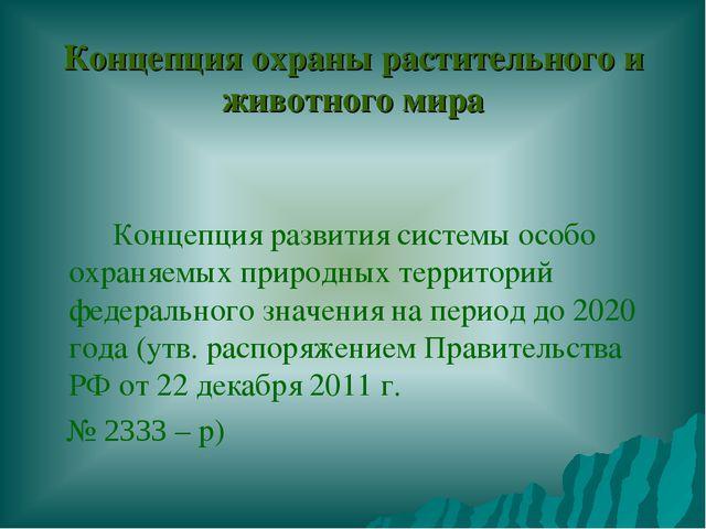 Концепция охраны растительного и животного мира  Концепция развития систе...