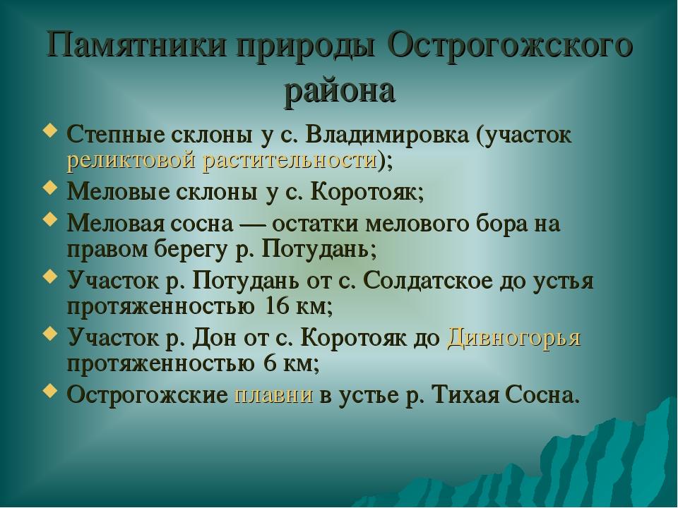 Памятники природы Острогожского района Степные склоны у с. Владимировка (учас...