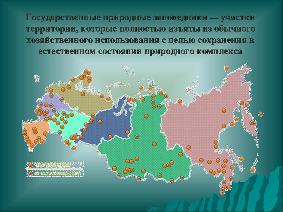 Государственные природные заповедники — участки территории, которые полностью...