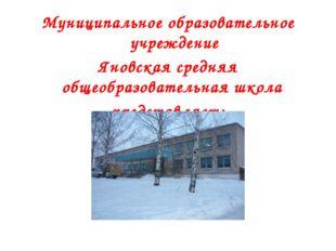 Муниципальное образовательное учреждение Яновская средняя общеобразовательная