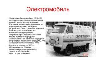 Электромобиль Электромобиль на базе УАЗ-451 Аккумуляторы располагались под ра