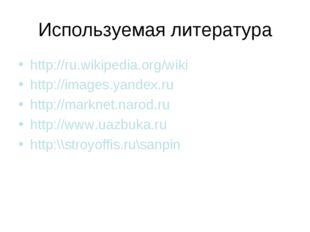 Используемая литература http://ru.wikipedia.org/wiki http://images.yandex.ru