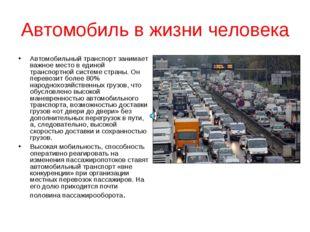 Автомобиль в жизни человека Автомобильный транспорт занимает важное место в е