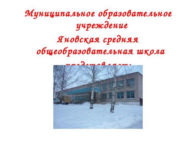 Муниципальное образовательное учреждение Яновская средняя общеобразовательная...