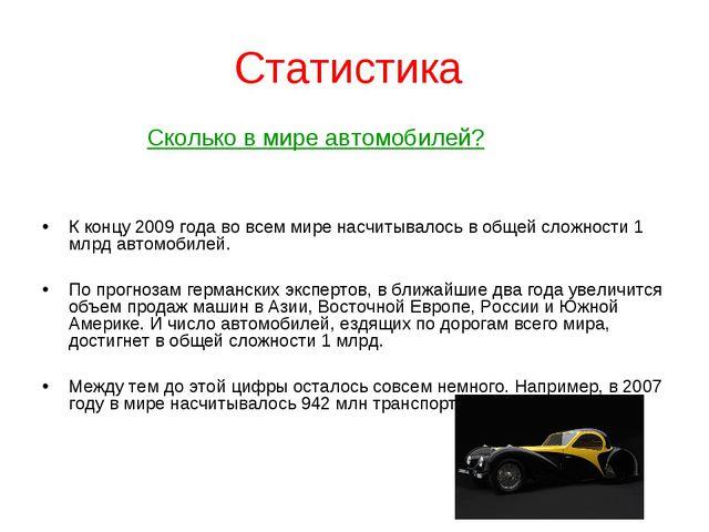 Статистика Сколько в мире автомобилей? К концу 2009 года во всем мире насчиты...