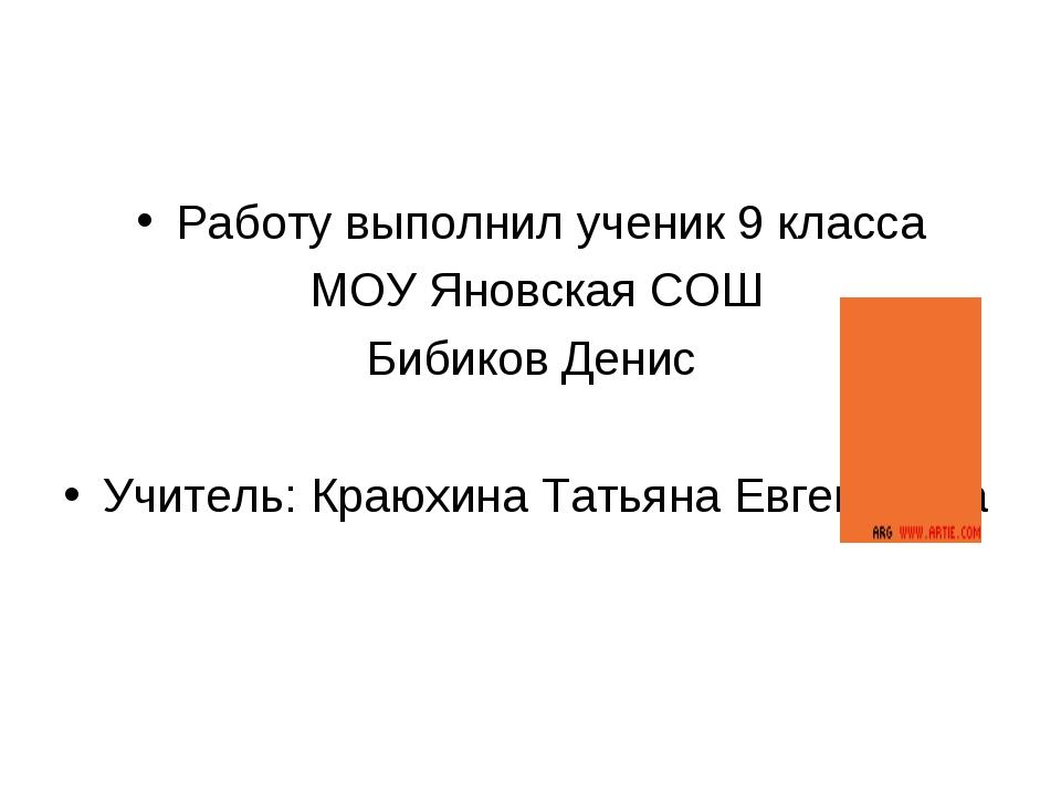 Работу выполнил ученик 9 класса МОУ Яновская СОШ Бибиков Денис Учитель: Краюх...