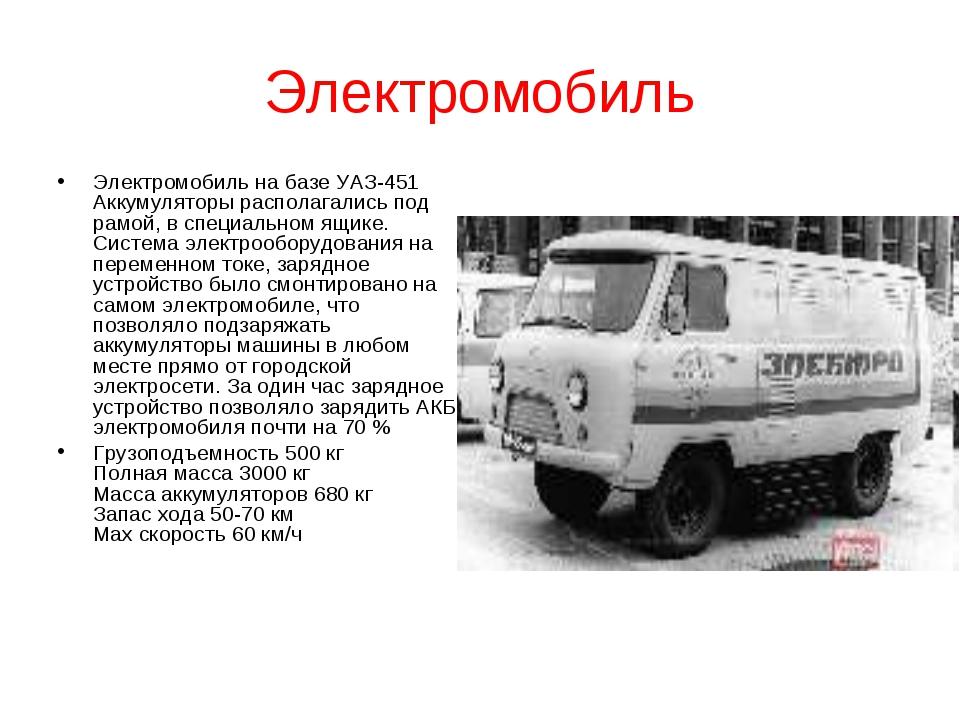 Электромобиль Электромобиль на базе УАЗ-451 Аккумуляторы располагались под ра...