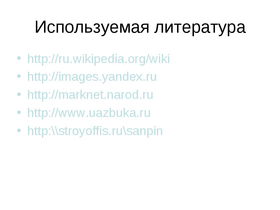 Используемая литература http://ru.wikipedia.org/wiki http://images.yandex.ru...