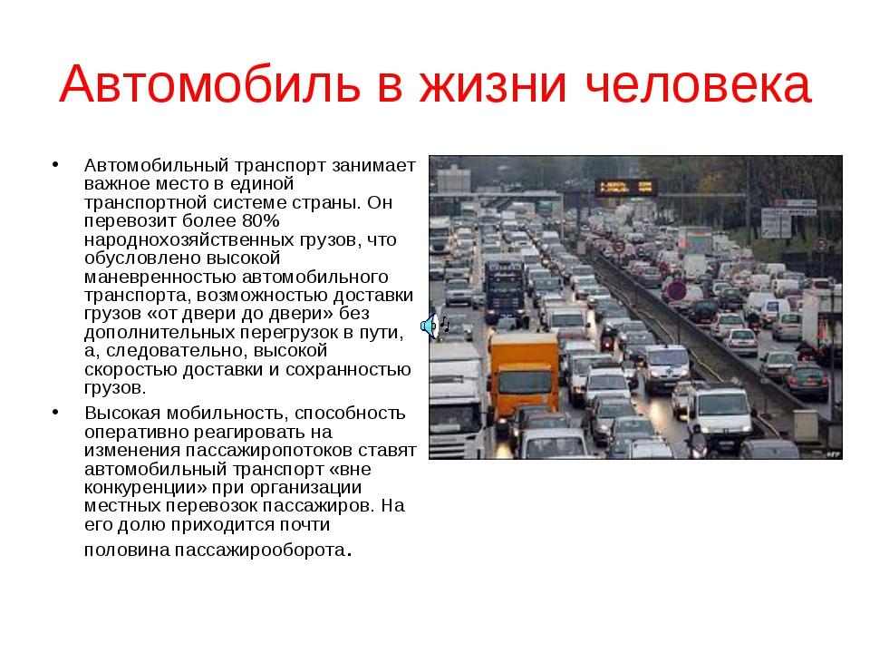 Автомобиль в жизни человека Автомобильный транспорт занимает важное место в е...
