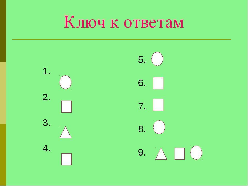 Ключ к ответам 1. 2. 3. 4. 5. 6. 7. 8. 9.