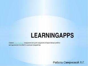 Сервис LearningApps предназначен для создания интерактивных учебно-методическ