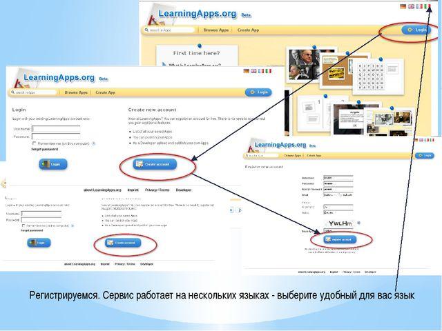 Регистрируемся. Сервис работает на нескольких языках - выберите удобный для в...