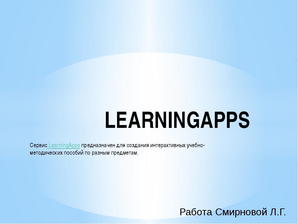 Сервис LearningApps предназначен для создания интерактивных учебно-методическ...