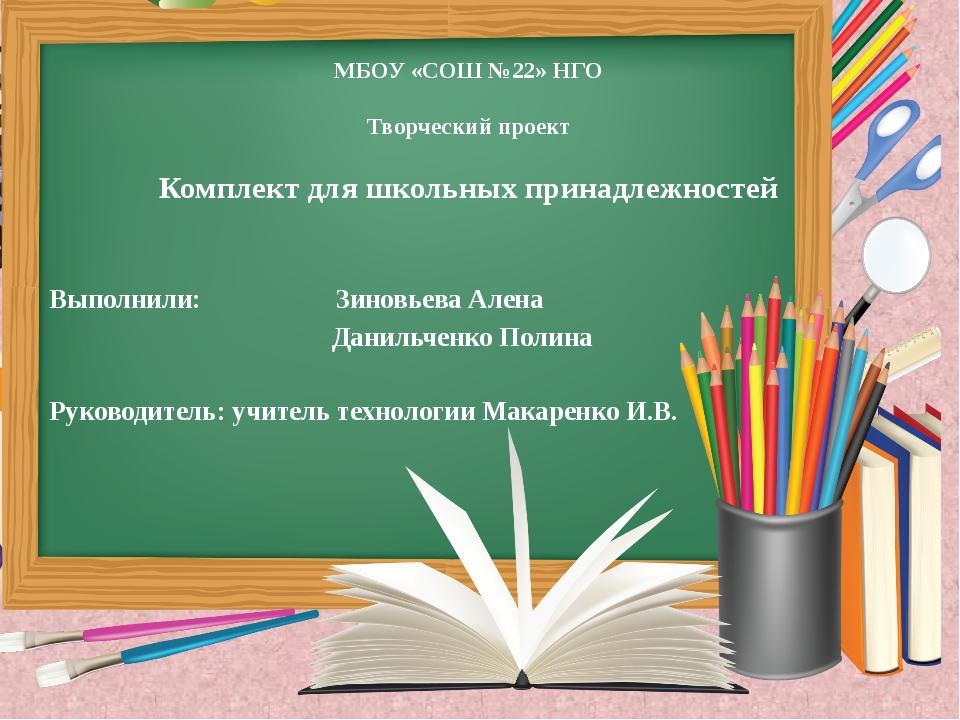 МБОУ «СОШ №22» НГО Творческий проект Комплект для школьных принадлежностей Вы...