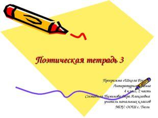 Поэтическая тетрадь 3 Программа «Школа России» Литературное чтение 4 класс, 2