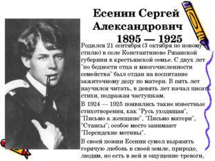 Есенин Сергей Александрович 1895 — 1925 Родился 21 сентября (3 октября по но