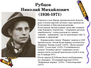 Рубцов Николай Михайлович (1936-1971) Родился в селе Емецк Архангельской