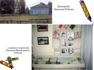Дом-музей Николая Рубцова ...о жизни и творчестве Николая Михайловича Рубцова