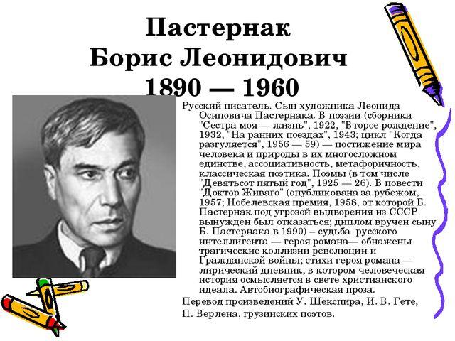 Пастернак Борис Леонидович 1890 — 1960 Русский писатель. Сын художника Леонид...