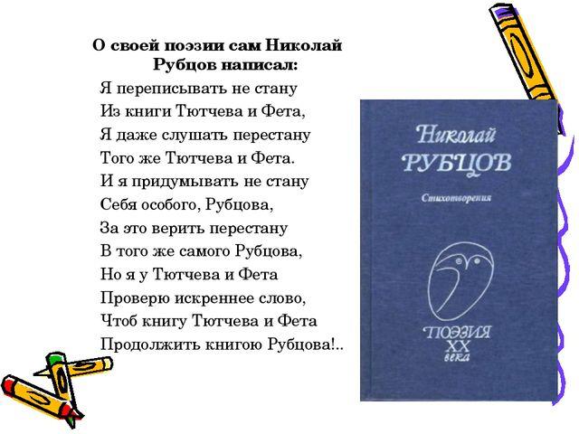 О своей поэзии сам Николай Рубцов написал: Я переписывать не стану Из книги...