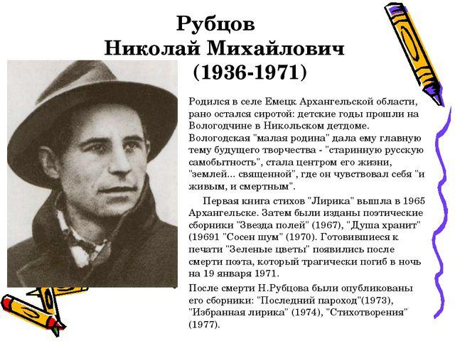 Рубцов Николай Михайлович (1936-1971) Родился в селе Емецк Архангельской...
