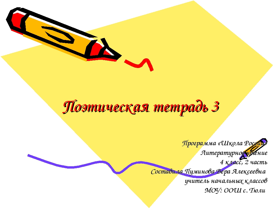 Поэтическая тетрадь 3 Программа «Школа России» Литературное чтение 4 класс, 2...