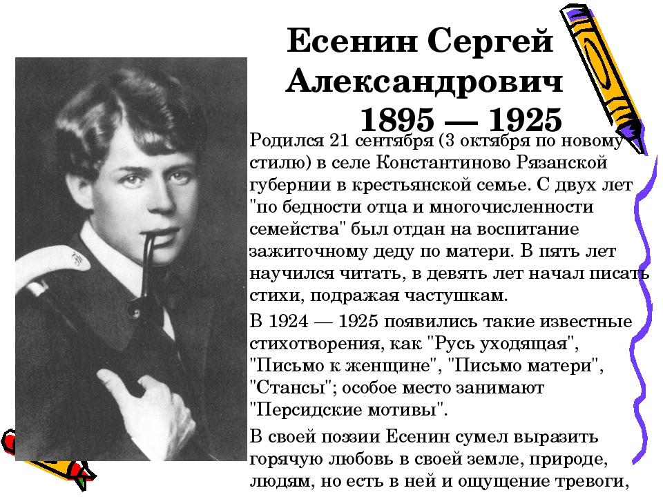 Есенин Сергей Александрович 1895 — 1925 Родился 21 сентября (3 октября по но...