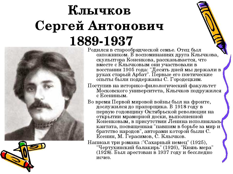 Клычков Сергей Антонович 1889-1937 Родился в старообрядческой семье. Отец был...