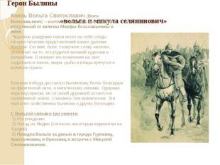 Герои Былины «вольга и микула селянинович» Князь Вольга Святославич (Волх Все