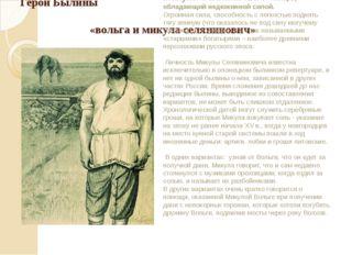 Герои Былины «вольга и микула селянинович» Микула Селянинович - пахарь, облад
