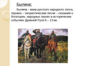 Былина: Былина - жанр русского народного эпоса, героико – патриотические пес