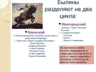 Былины разделяют на два цикла: Киевский События приурочены стольному граду Ки