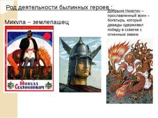 Род деятельности былинных героев : Микула – землепашец Вольга – князь Добрын