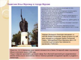 Памятник Илье Муромцу в городе Муроме Согласно былинам, Илья Муромец происход