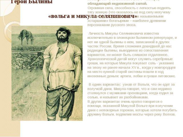 Герои Былины «вольга и микула селянинович» Микула Селянинович - пахарь, облад...