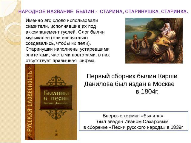 Первый сборник былин Кирши Данилова был издан в Москве в 1804г. Впервые терми...