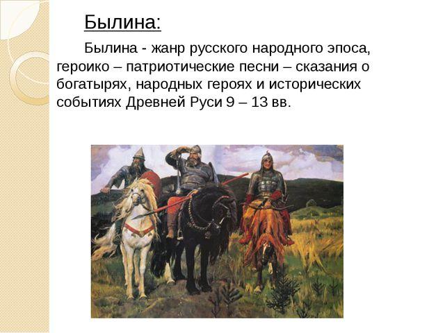 Былина: Былина - жанр русского народного эпоса, героико – патриотические пес...