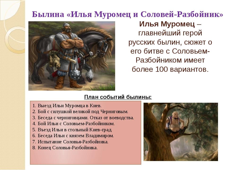 Илья Муромец – главнейший герой русских былин, сюжет о его битве с Соловьем-Р...