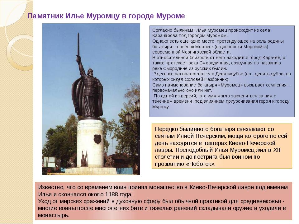 Памятник Илье Муромцу в городе Муроме Согласно былинам, Илья Муромец происход...